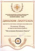 Диплом лауреата кинофестиваля