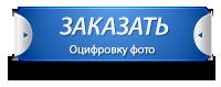 Оцифровка фотографий в Новосибирске