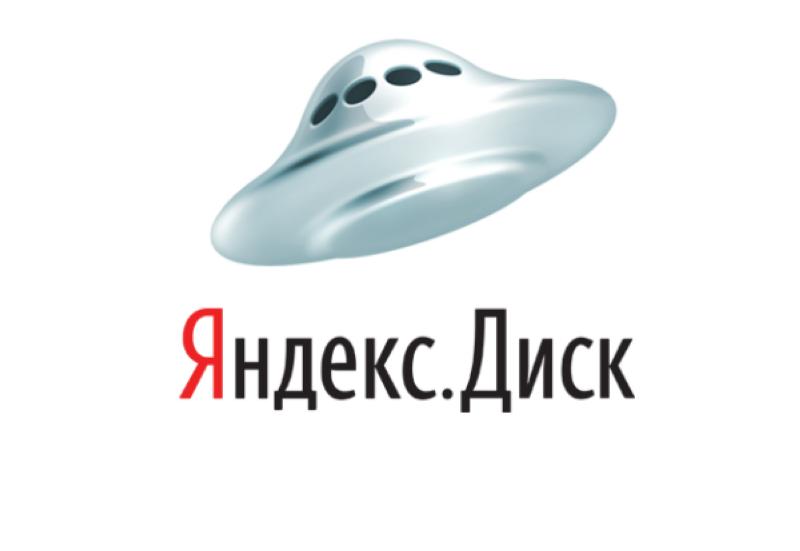 Сервис яндекс диск