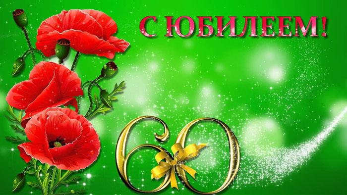 Заказать слайд-шоу из фотографий на юбилей в Новосиюирске
