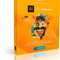 Обучающий курс Adobe Illustrator