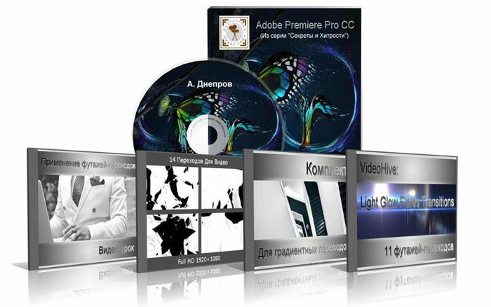 Переходы Adobe Premiere