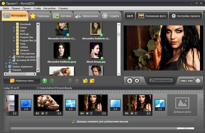 Программа для создания слайд-шоу из фотографий