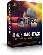 Программа видеомонтаж на русском языке