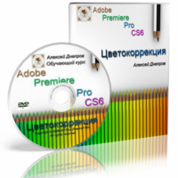 Цветокоррекция в Adobe Premiere