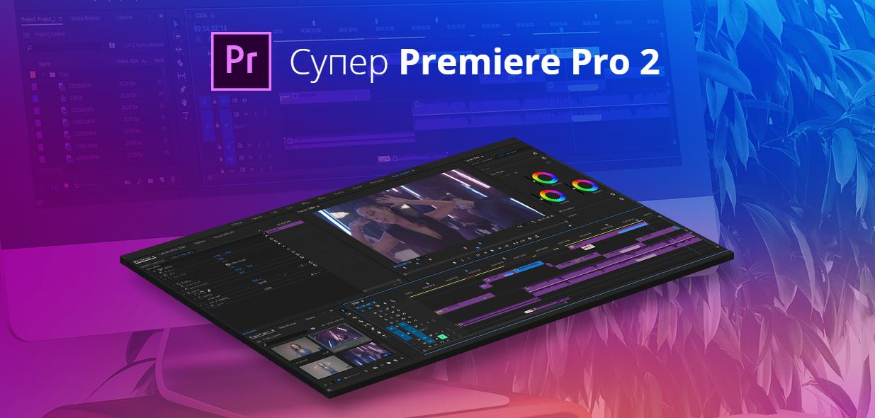 Обучающий видеокурс Супер Premier Pro2