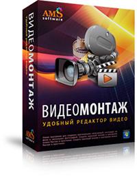 Лицензионная программа для видеомонтажа