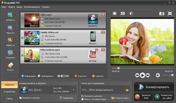 Видеостудия программа для обработки видео на русском языке