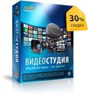 Видеостудия программа на русском языке