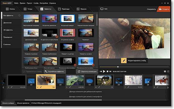 Видеошоу, программа для создания и монтажа видеороликов