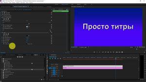 Титры в Adobe Premiere Pro