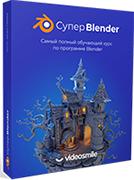 Blender программа для создания 3-D vjltkbhjdfybz